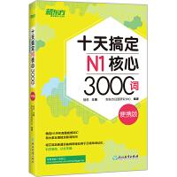 预售【官方直营】十天搞定N1核心3000词 便携版 日语能力n1考试 日语考试书籍 日语n1核心词汇 口袋书 艾宾浩