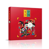 中国童谣(全八册)