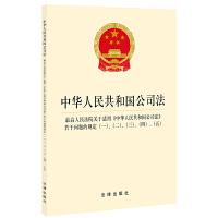 中华人民共和国公司法・最高院司法解释(一)(二)(三)(四)(五) 团购电话:400-106-6666转6