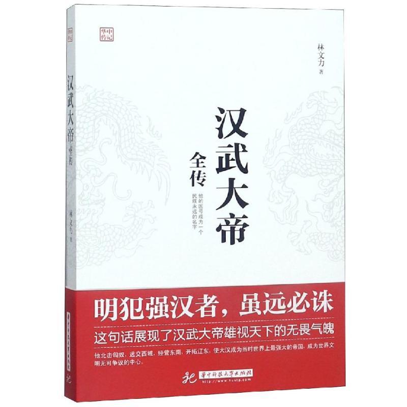 汉武大帝全传 华中科技大学出版社 【文轩正版图书】