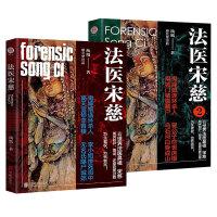 全套2册 纨纸作品 法医宋慈1+2 悬疑惊悚古风现象级小说 侦探烧脑悬疑推理书籍 中国文学小说 《嫌疑人的痕迹》作者的