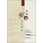 杭州创业文化研究