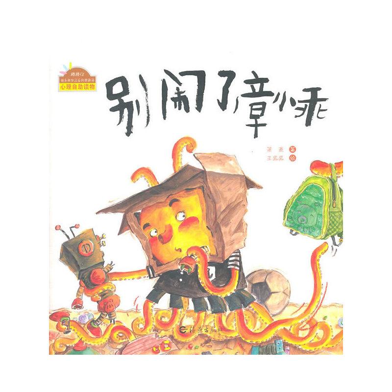 棒棒仔快乐做自己系列图画书 别闹了章小乖  荣获2012年新闻出版署向青少年推荐的百种优秀图书