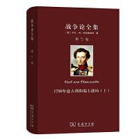战争论全集 第五卷:1799年意大利和瑞士战局(上)
