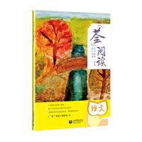 """""""荟""""阅读――五年级第一学期课外读本"""