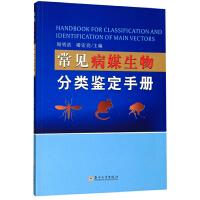全新正版图书 常见病媒生物分类鉴定手册 周明浩 苏州大学出版社 9787567228092 缘为书来图书专营店