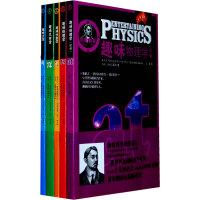 别莱利曼趣味科学系列-全5册-含几何学、代数学、力学、物理学、物理学续编-销售量超过2000万册的经典名著!