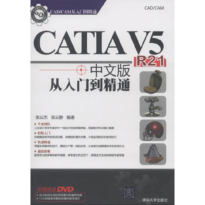 CATIA V5 R21中文版从入门到精通(配光盘)(CAD/CAM从入门到精通)