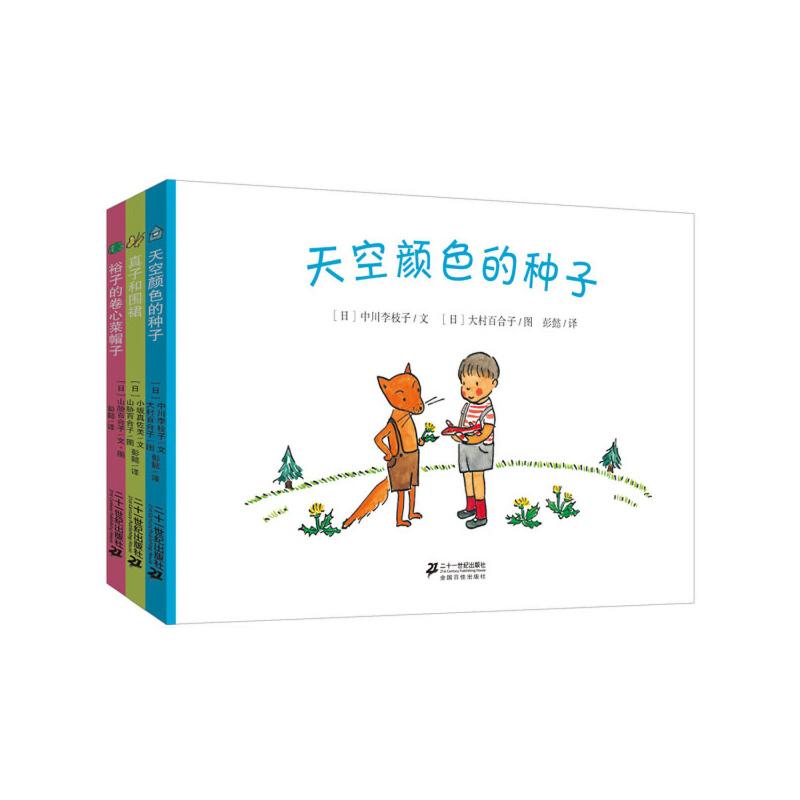 天空颜色的种子-山胁百合子绘本(共3册) 日本著名童书作家山胁百合子绘本精选。关于亲情、友情、分享、宽容……的故事。你无法想象,一本书能带给孩子多少的温暖!