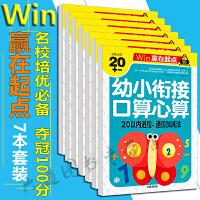 全套7册装 赢在起点 幼小衔接口算心算50以内加减法10 20 100以内加减法 巧算速算 不进位不退位 竖式 3-6