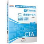 国际注册内部审计师CIA考试新汇编600题(二)2014版 中审网校作 广东经济出版社有限公司