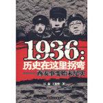 【旧书二手书9成新】 1936:历史在这里拐弯――西安事变始末纪实 汪新,王相坤 9787507521139 华文出版