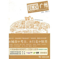 寻城记 广州