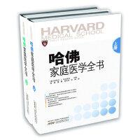 哈佛家庭医学全书 上下册(精装)[精选套装]