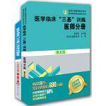 """新版医学临床""""三基""""训练(医师分册)第五版+试题集新二版共2册"""
