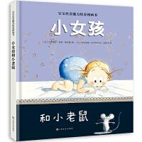 宝宝社会能力培养图画书:小女孩和小老鼠