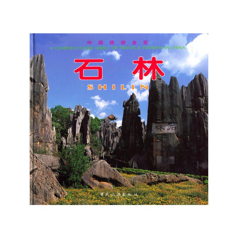 中国旅游全览——石林(中英日对照)