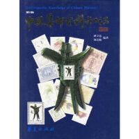 【二手旧书9成新】中国集邮百科知识9787508013978耿守忠,杨治梅华夏出版社