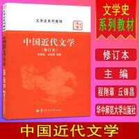 正版 中国近代文学(修订本)(程翔章)华中师范大学出版
