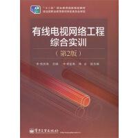 有线电视网络工程综合实训(第2版)(仅适用PC阅读)