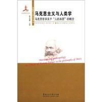 """马克思主义与人类学――马克思哲学关于""""人的本质""""的概念"""