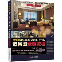 中文版3ds max2018/VRay效果图全能教程