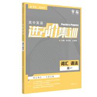 理想树2020新版高中英语进阶集训 高一词汇语法 英语专项训练