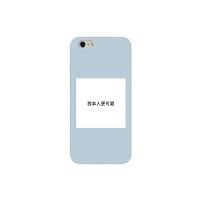 文艺可爱文字iPhone6s手机壳8p个性创意苹果7plus防摔X保护套清新