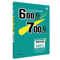 理想��67高考2021新版600分考�c 700分考法 A版 高考生物 2021高考一��土�用��