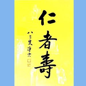 澳洲净宗学院院长,香港佛陀教育协会董事主席净空(仁者寿)