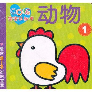 QQ版宝宝认知书 (全八册)