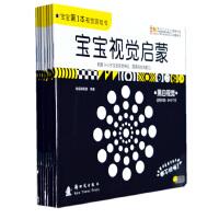YF 小木马童书 宝宝视觉启蒙(全8册)