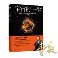 李淼:宇宙的一生(知名物理学家李淼为您开设的宇宙课堂,探索宇宙和人类的终极未来)