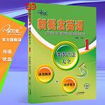 新概念英语课课语法大全一册 语法精讲+同步练习