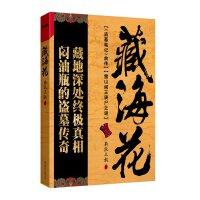 [二手书旧书9成新b1]藏海花南派三叔 著北京联合出版公司