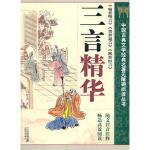 三言精华中国古典文学经典名著无障碍阅读丛书 (明)冯梦龙,王健 注释 21世纪出版社9787539170046