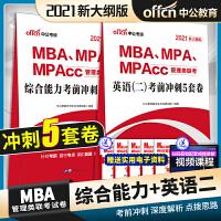 中公2021管理类联考综合能力+英语二 考前冲刺卷2本 管理类考研2021MBA、MPA、MPAcc管理类联考综合能力考