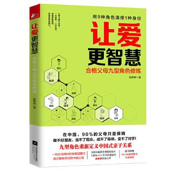 让爱更智慧(pdf+txt+epub+azw3+mobi电子书在线阅读下载)