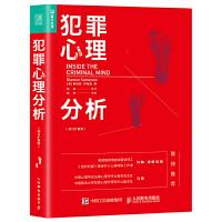 犯罪心理分析(修订扩展版)