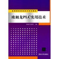 【按需印刷】-欧姆龙PLC实用技术/高等院校信息技术规划教材 清华大学出版社