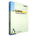 LINUX内核源代码情景分析 上册
