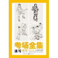 正版书籍 敲门砖-考场全集 李家友 重庆出版社