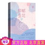 正版 抑郁生花 蔓玫 著人民文学出版社/记录了青春期罹患重度抑郁症的经历 纪实文学作品书籍
