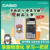【考试适用】Casio/卡西欧FX-991CN X会计考试 CPA函数科学计算器大学生专用考研物理化学竞赛学生计算器考试