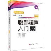 腹部超声入门 中文翻译版 原书修订版 科学出版社