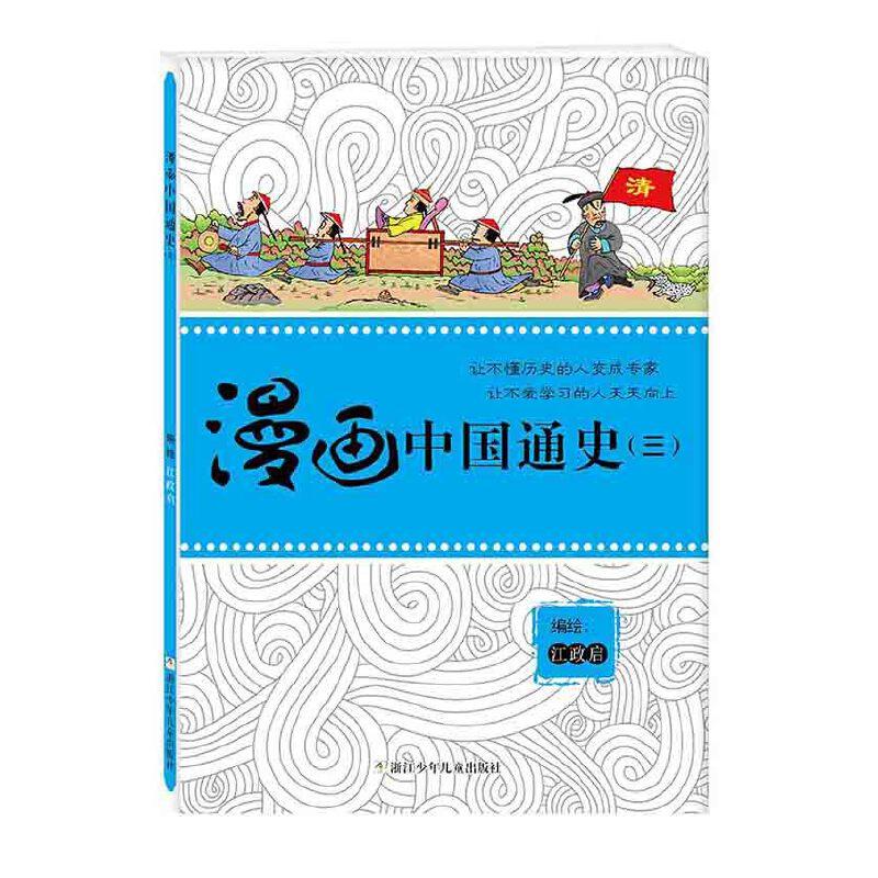 漫画中国通史(三) 江政启 绘 浙江少年儿童出版社9787534277184 【正版图书,闪电发货】