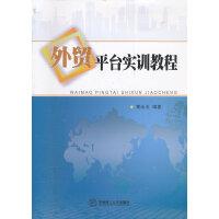 外贸平台实训教程