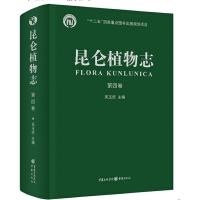 《昆仑植物志》第四卷 六十年标本积累 十数次科考集成