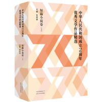 中华人民共和国成立70周年优秀文学作品精选・短篇小说卷(全2册)
