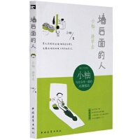 墙后面的人:小柚,游学去(货号:D1) 9787515321998 中国青年出版社 小柚威尔文化图书专营店